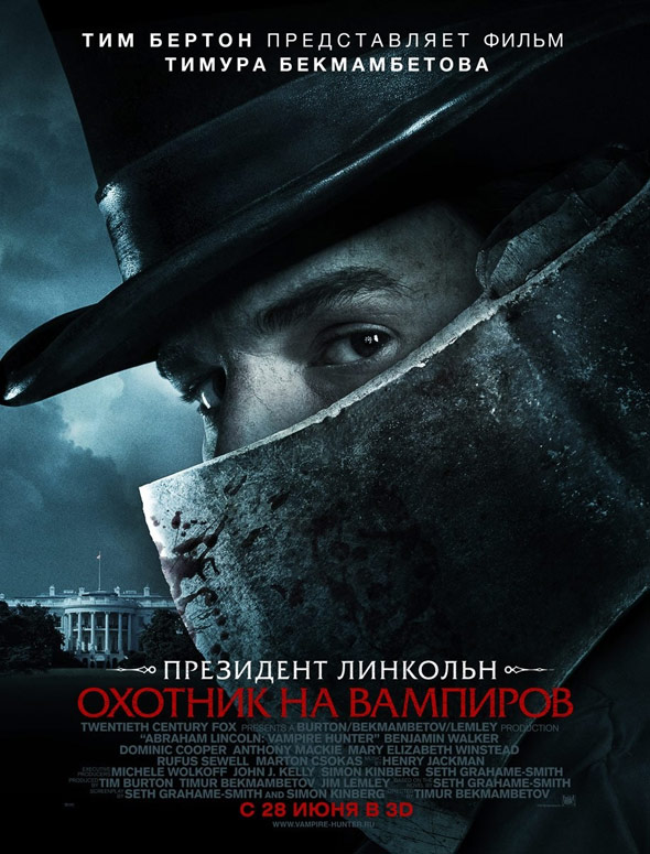Abraham Lincoln: Vampire Hunter Poster #4