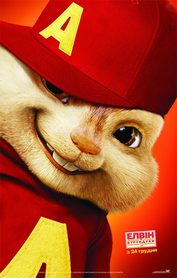 Alvin and the Chipmunks: The Squeakquel Poster #15