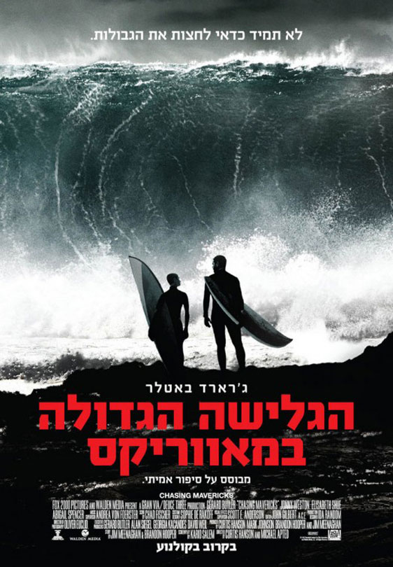 Chasing Mavericks Poster #4