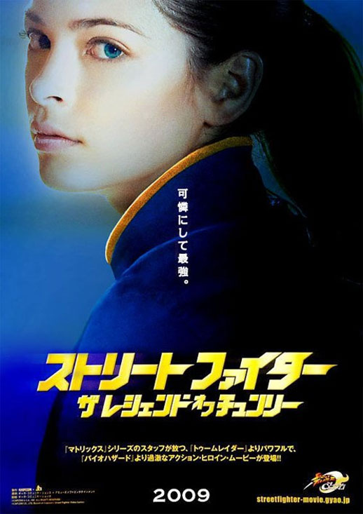 Street Fighter: The Legend of Chun Li Poster