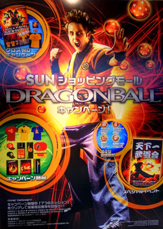 Dragonball Evolution Poster #2