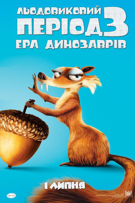Ice Age: Dawn of the Dinosaurs Poster #11