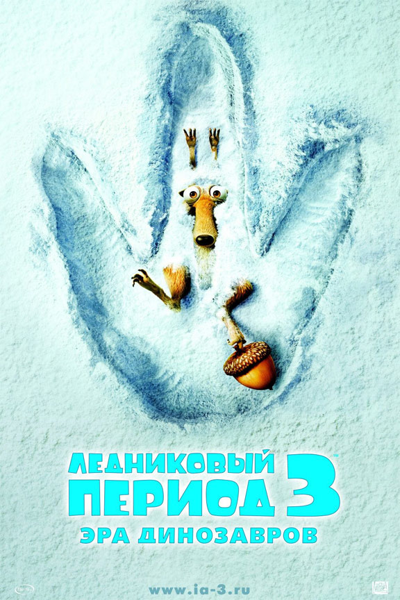 Ice Age: Dawn of the Dinosaurs Poster #9
