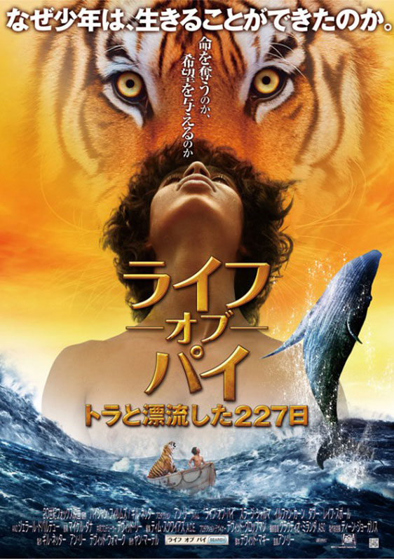 Life of Pi Poster #11