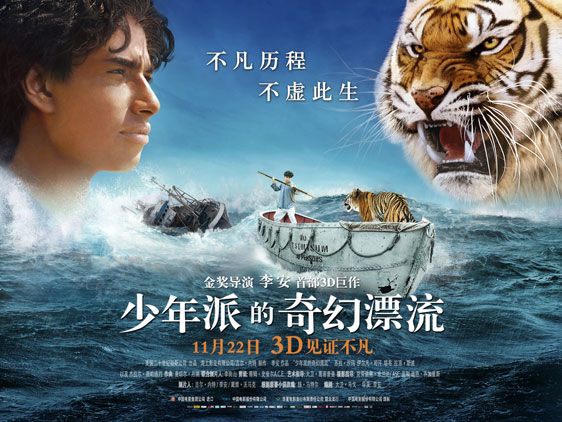 Life of Pi Poster #9