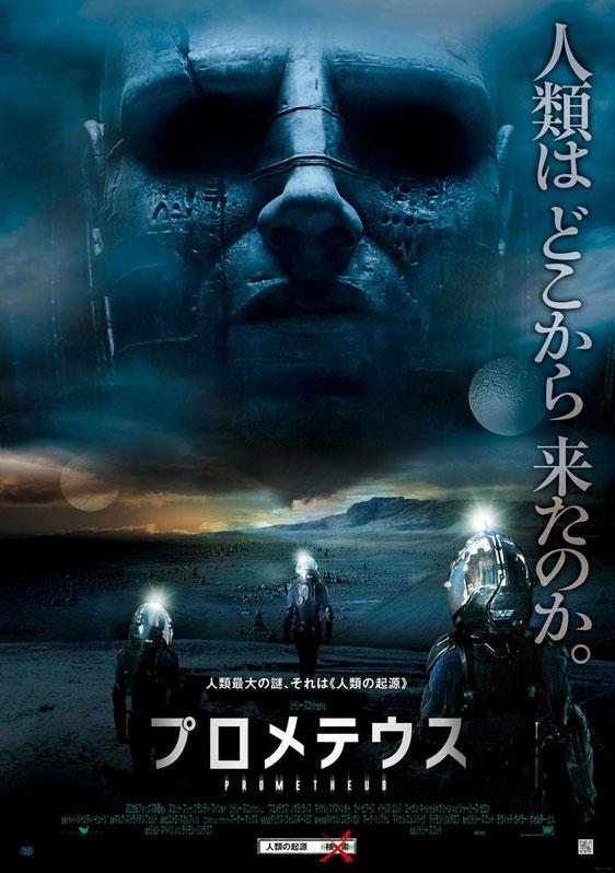 Prometheus Poster #10