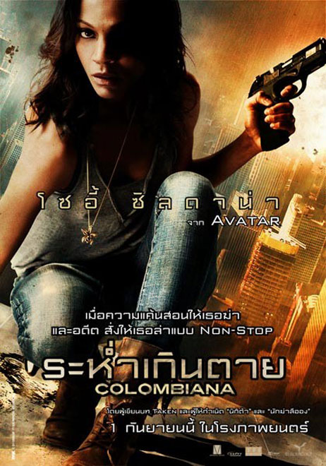 Colombiana Poster #3