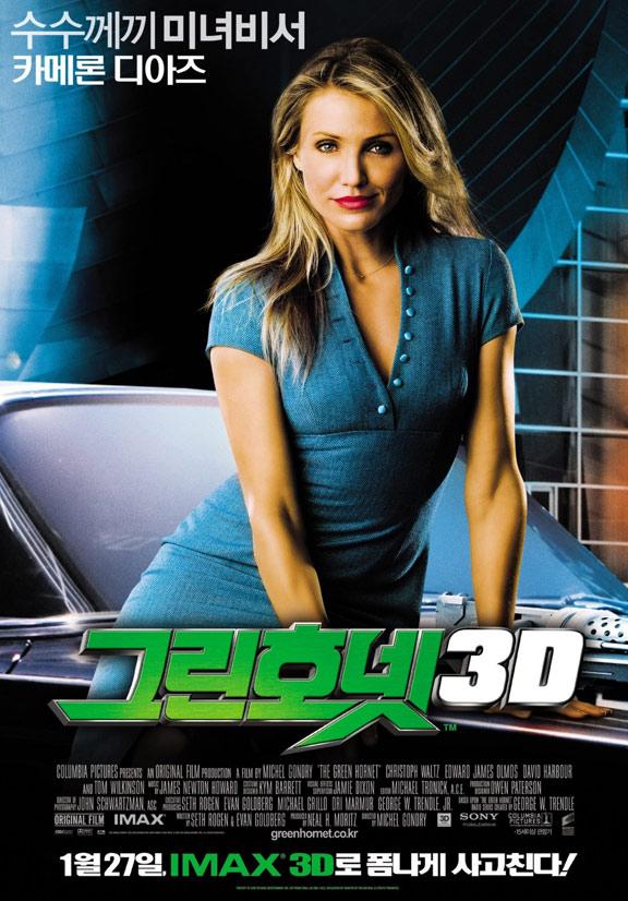 The Green Hornet Poster #8