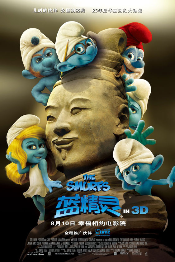The Smurfs Poster #14
