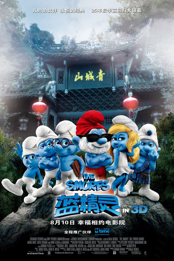 The Smurfs Poster #15