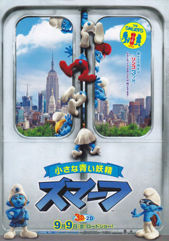 The Smurfs Poster #19
