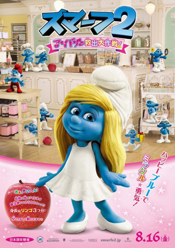 The Smurfs 2 Poster #5