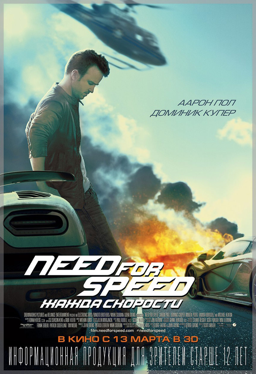 Need for Speed Poster #6