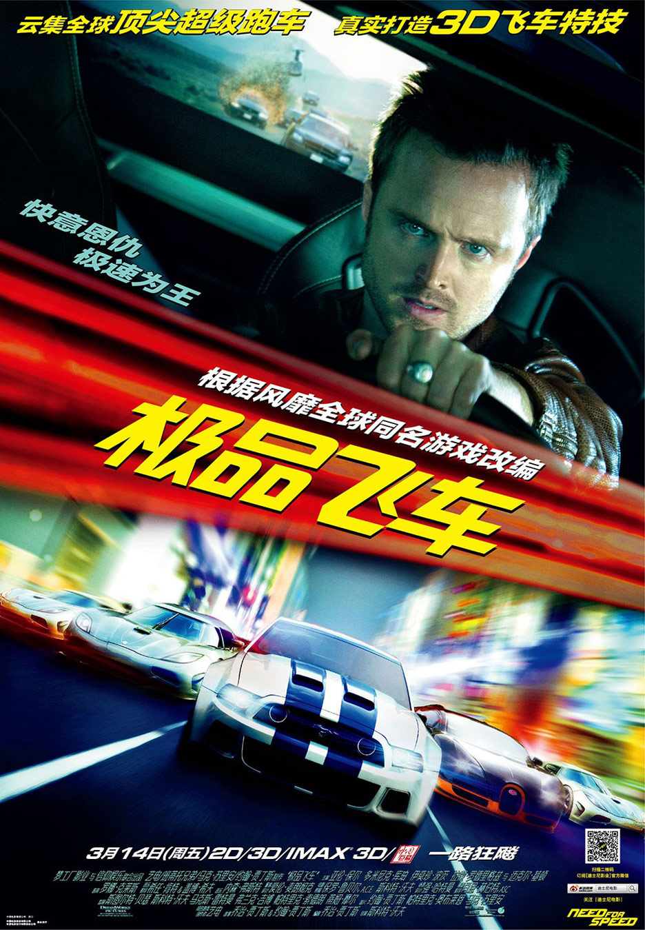 Need for Speed Poster #7