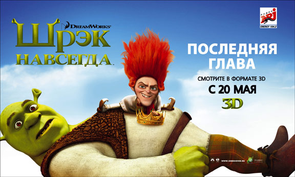 Shrek Forever After Poster #10