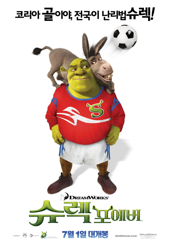 Shrek Forever After Poster #11