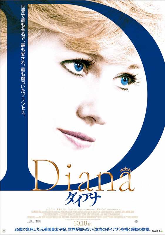 Diana Poster #3