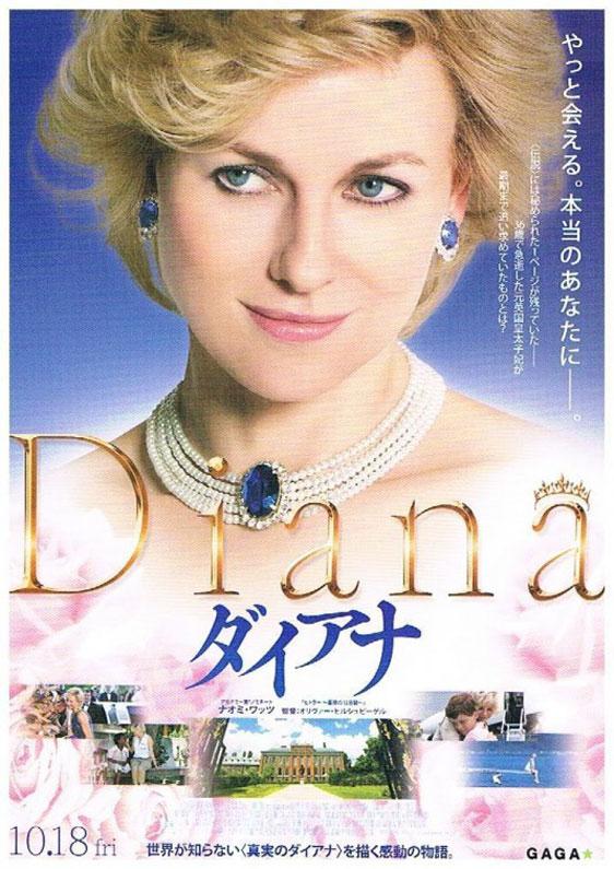 Diana Poster #4