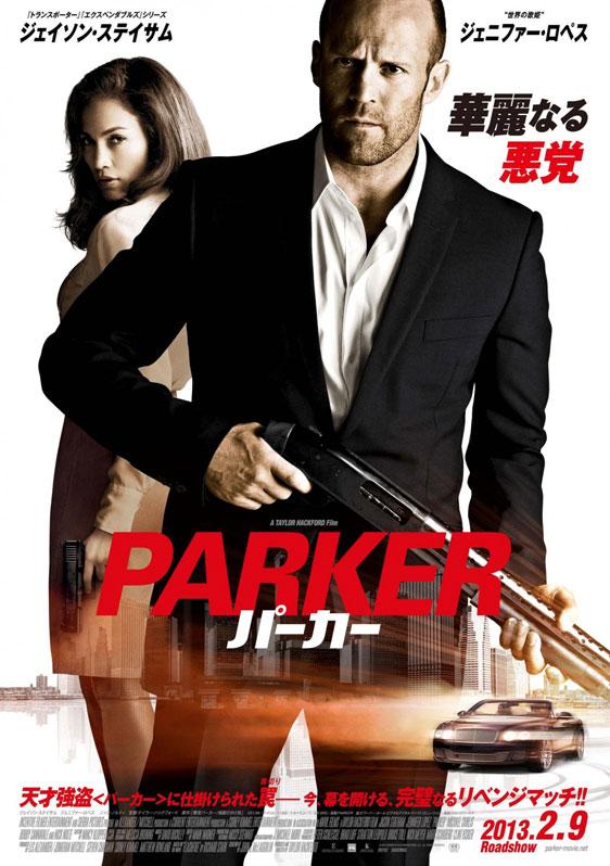 Parker Poster #7