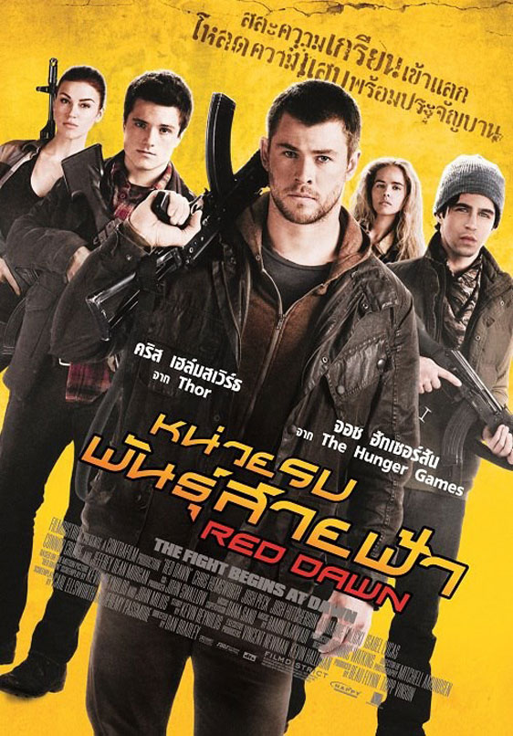 Red Dawn Poster #2