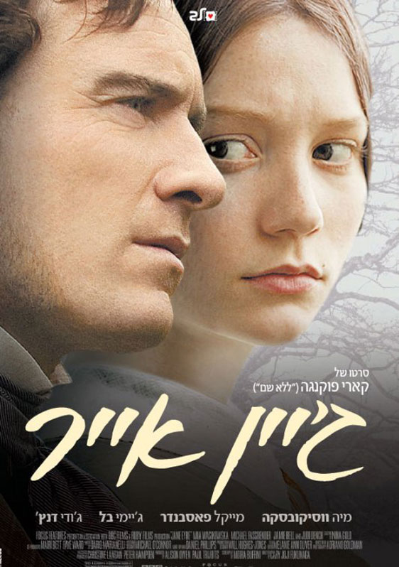 Jane Eyre Poster #4