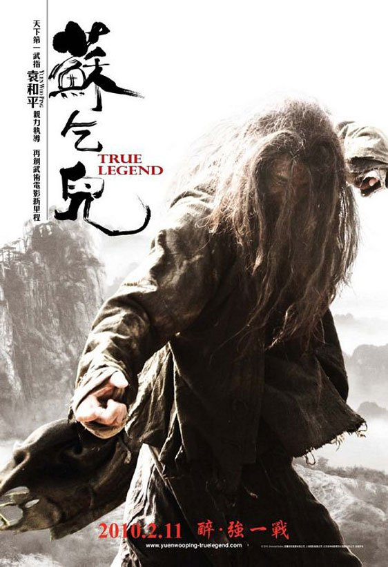 True Legend (Su Qi-Er) Poster #6
