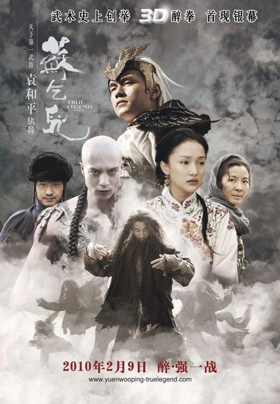 True Legend (Su Qi-Er) Poster #7