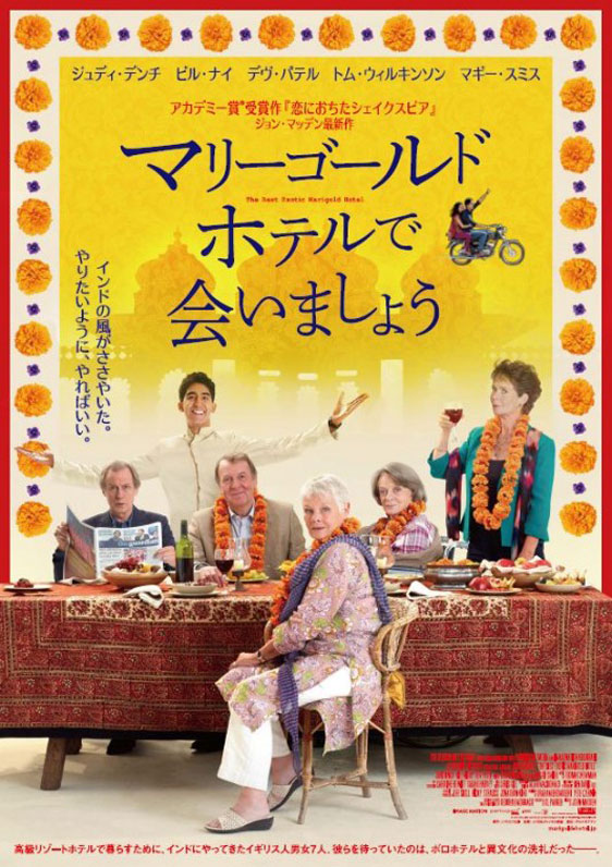 The Best Exotic Marigold Hotel Poster #3