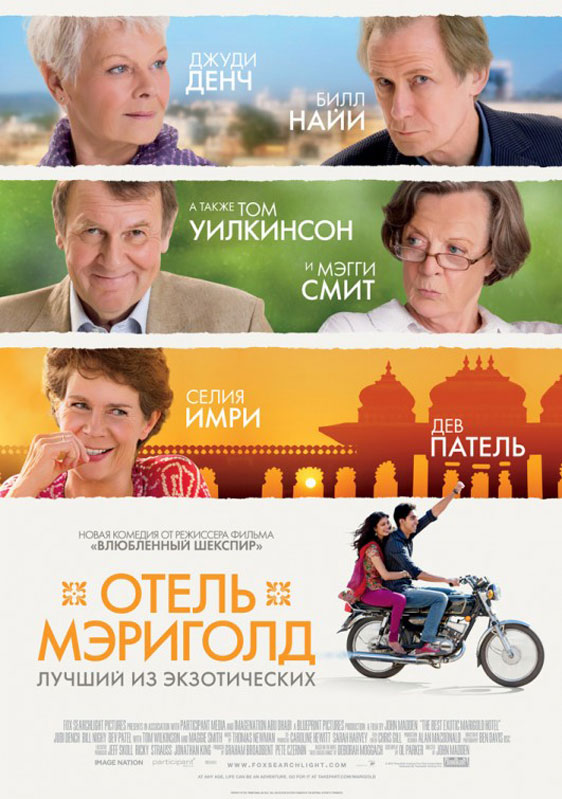 The Best Exotic Marigold Hotel Poster #5