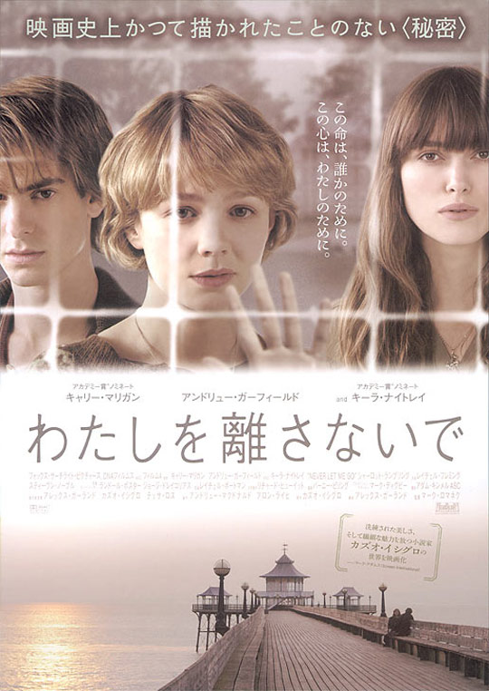Never Let Me Go Poster #6