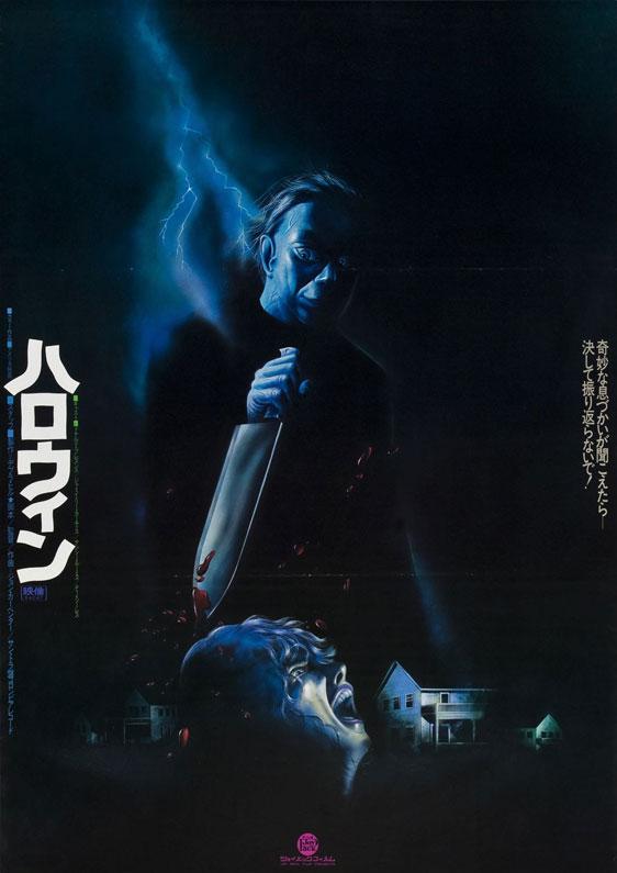 Halloween Poster #4