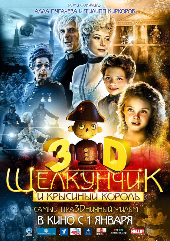 The Nutcracker in 3D Poster #4