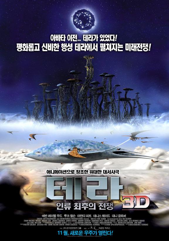 Battle for Terra Poster #4