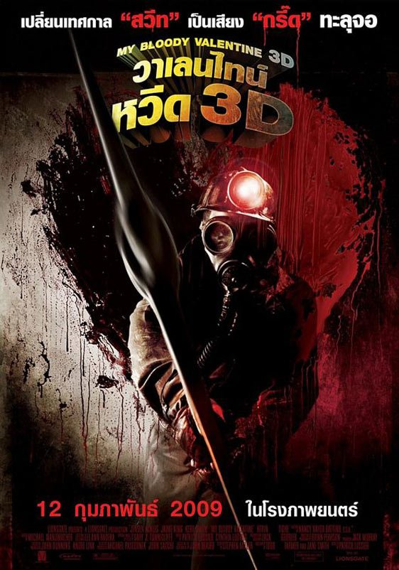 My Bloody Valentine 3-D Poster #6