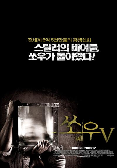 Saw V Poster #7