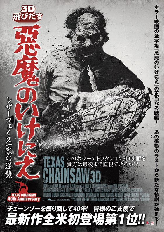Texas Chainsaw 3D Poster #5