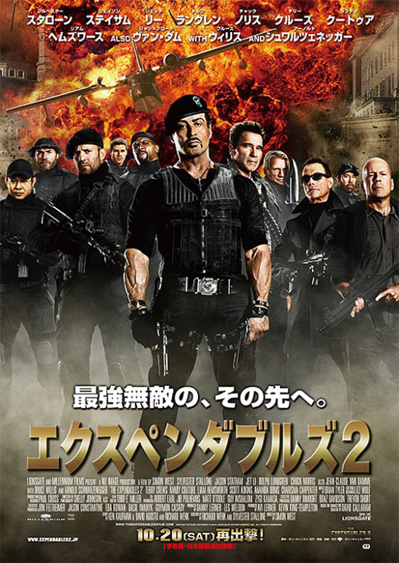 The Expendables 2 Poster #20