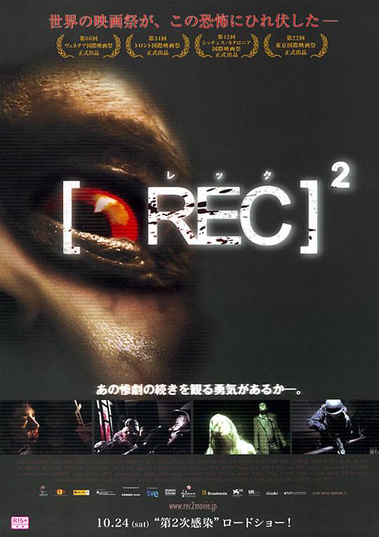 [Rec] 2 Poster #3
