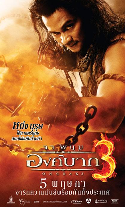 Ong Bak 3 Poster #3