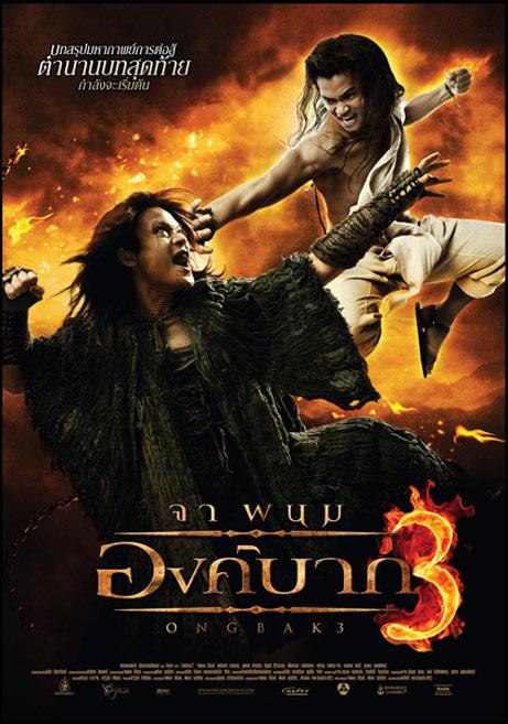 Ong Bak 3 Poster #4