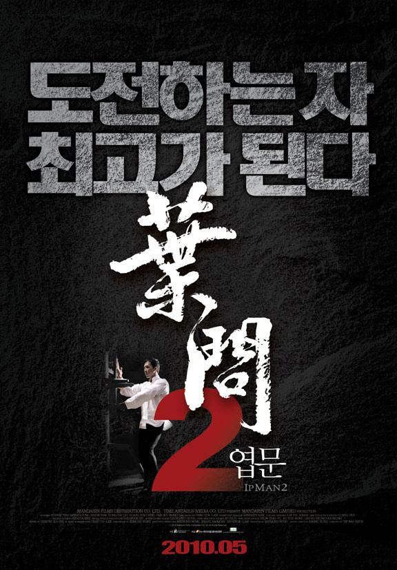 Ip Man 2 Poster #2