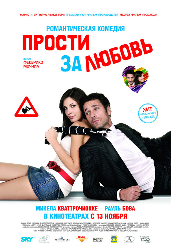 Sorry, If I Love You Poster #2