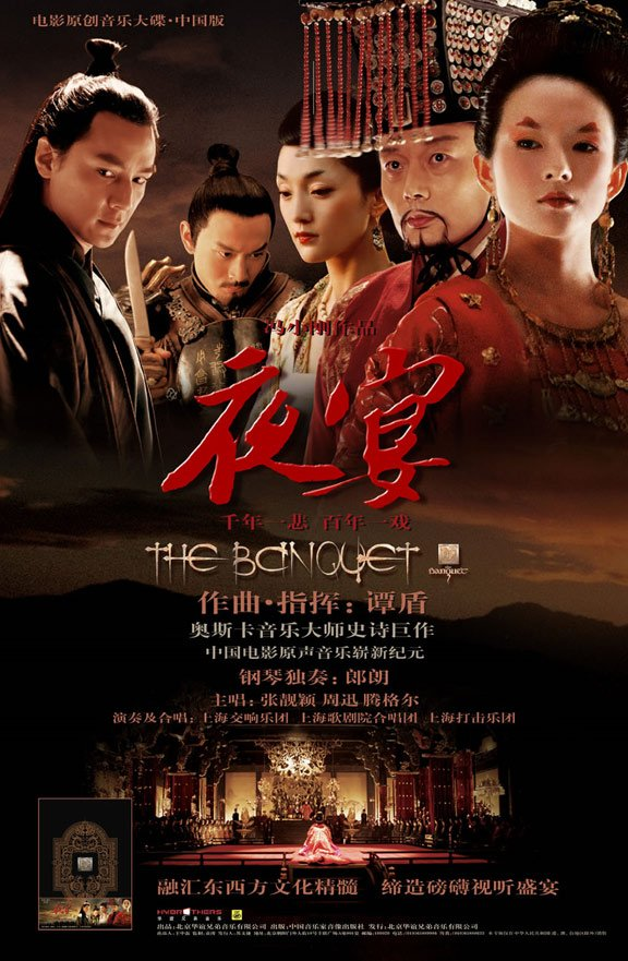 The Banquet (Ye yan) Poster #3
