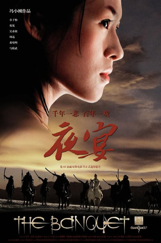 The Banquet (Ye yan) Poster