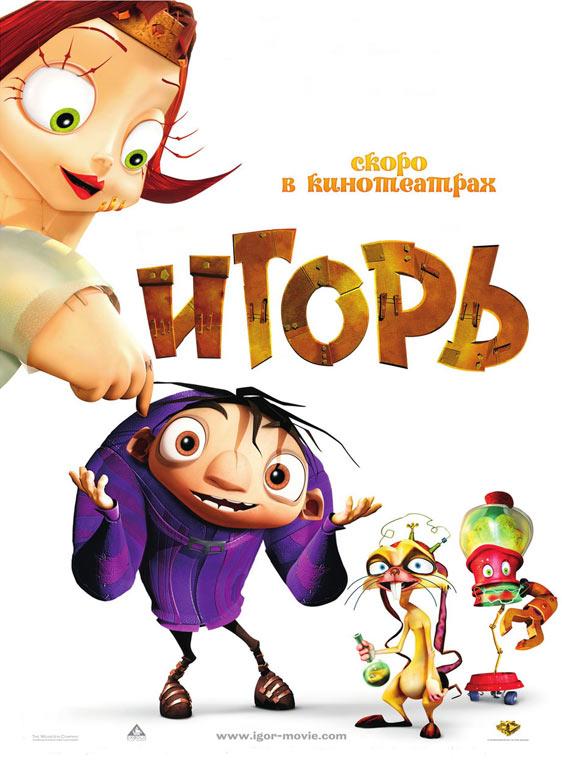 Igor Poster #7