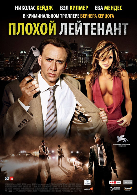 Bad Lieutenant: Port of Call New Orleans Poster #6