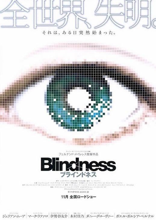 Blindness Poster #2