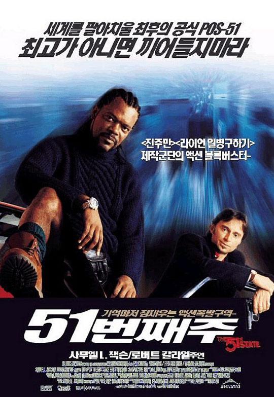 Formula 51 Poster #2
