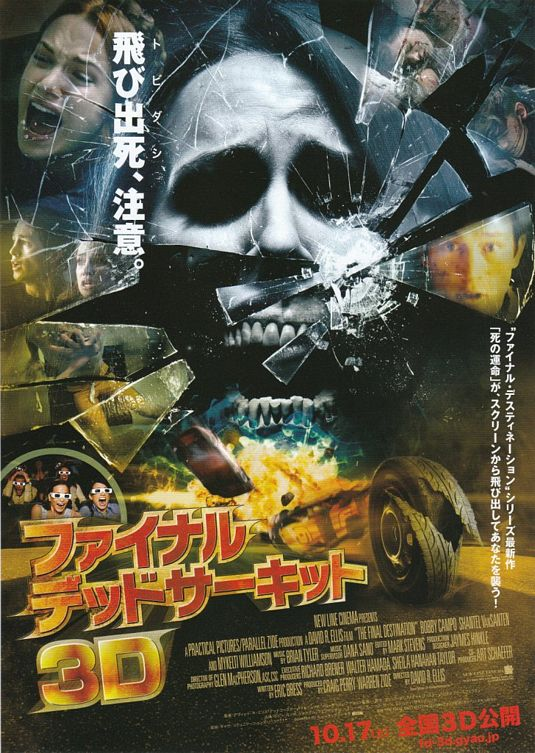 The Final Destination Poster #3