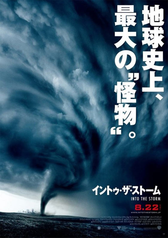 Into the Storm Poster #2